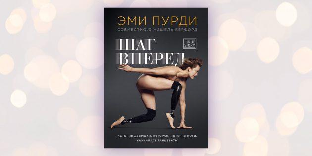 «Шаг вперёд. История девушки, которая, потеряв ноги, научилась танцевать», Эми Пурди