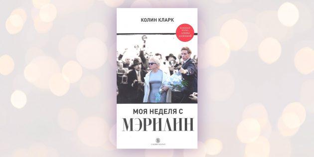 «Моя неделя с Мэрилин», Колин Кларк