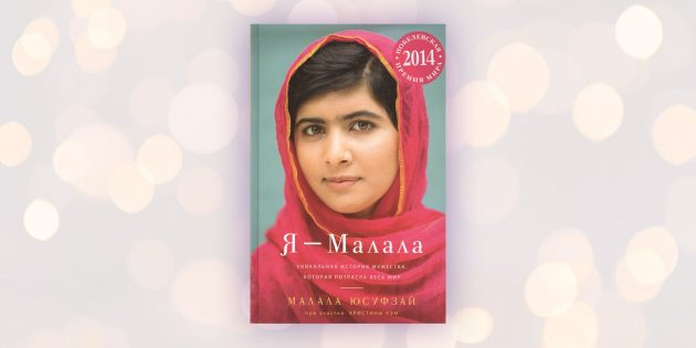 «Я - Малала. Девочка, которая боролась за право на образование и была ранена талибами», Малала Юсуфзай