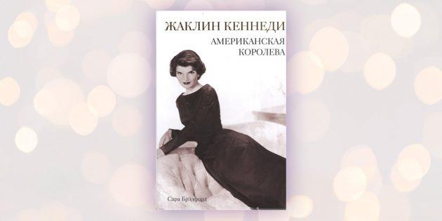 «Жаклин Кеннеди. Американская королева», Сара Бредфорд