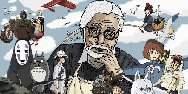 Чему нас учит Хаяо Миядзаки и его замечательные мультфильмы