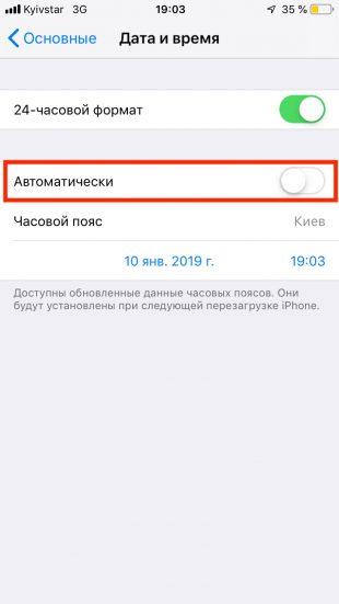 Как скачать приложения из App Store больше 150МБ: изменение настроек