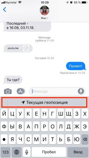 Малоизвестные функции iOS: быстрая отправка геолокации и контактов в iMessage