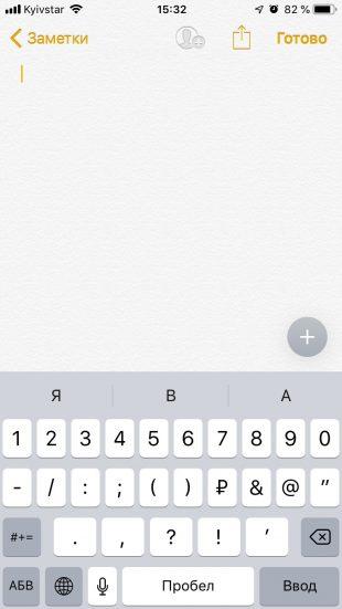 Малоизвестные функции iOS: быстрый ввод символов