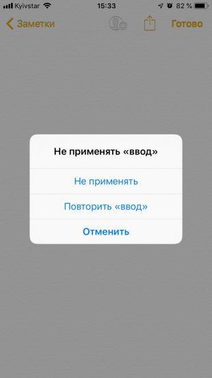 Малоизвестные функции iOS: отмена ввода