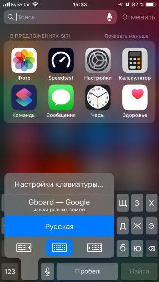 Малоизвестные функции iOS: режим клавиатуры для одной руки