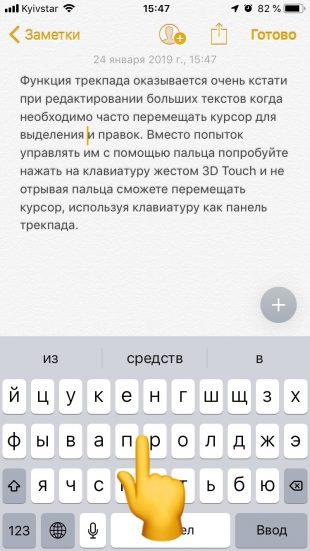 Малоизвестные функции iOS: режим трекпада