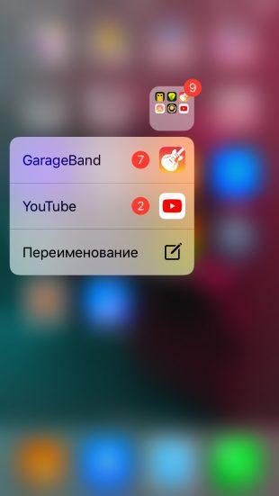 Малоизвестные функции iOS: просмотр уведомлений в папках