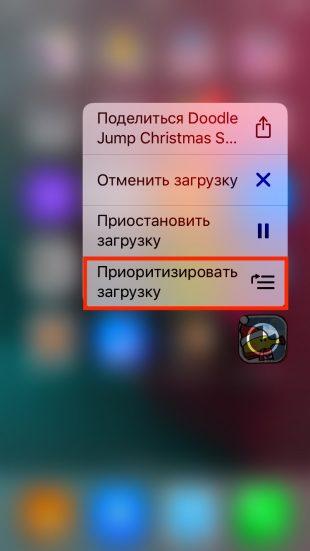 Малоизвестные функции iOS: выбор очерёдности загрузок
