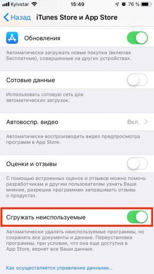 Малоизвестные функции iOS: удаление неиспользуемых приложений