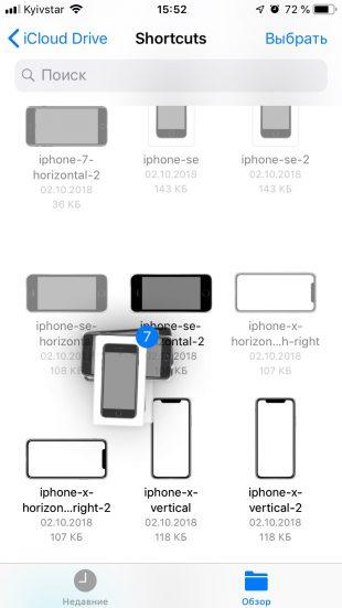 Малоизвестные функции iOS: перемещение нескольких объектов в «Файлах»