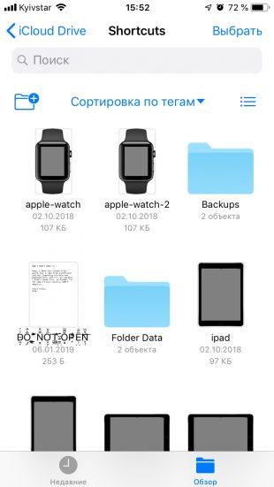 Малоизвестные функции iOS: сортировка в «Файлах»