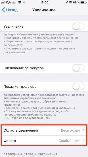 Малоизвестные функции iOS: уменьшение яркости ниже минимальной