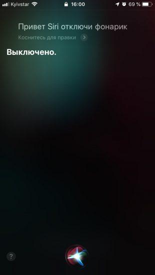 Малоизвестные функции iOS: включение фонарика через Siri