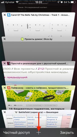 Малоизвестные функции iOS: просмотр недавно закрытых вкладок Safari