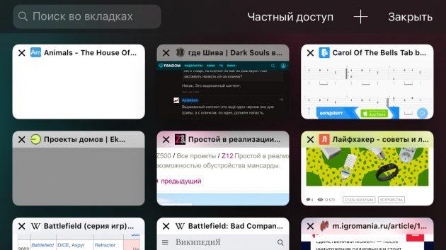 Малоизвестные функции iOS: поиск вкладок Safari