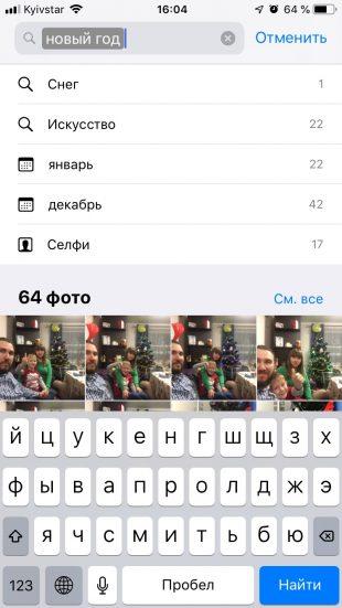 Малоизвестные функции iOS: поиск фото по нескольким ключевым словам