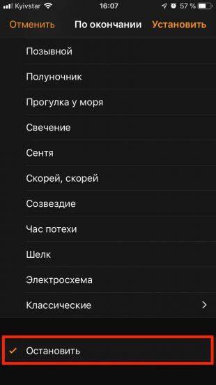 Малоизвестные функции iOS: отключение музыки по таймеру