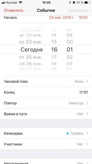 Малоизвестные функции iOS: точная установка времени в «Календаре»