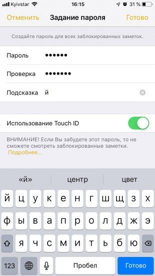 Малоизвестные функции iOS: защищённые заметки