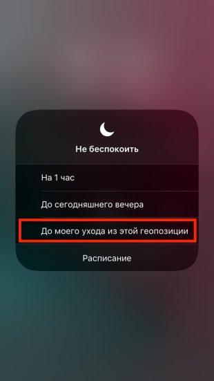 Малоизвестные функции iOS: режим «Не беспокоить» по геолокации