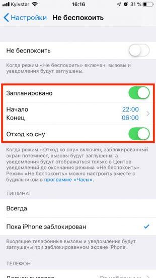 Малоизвестные функции iOS: отход ко сну