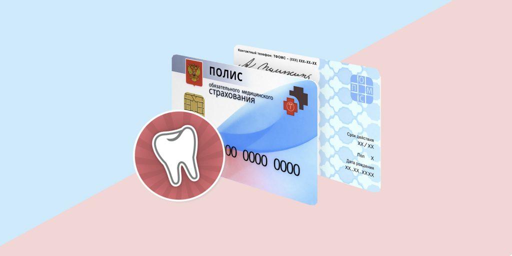Бесплатная стоматология в москве для иногородних
