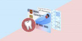 Как лечить зубы бесплатно по полису ОМС