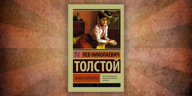 Какие читать книги о любви: «Анна Каренина», Лев Толстой