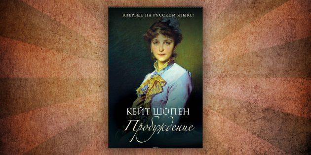 Какие читать книги о любви: «Пробуждение», Кейт Шопен