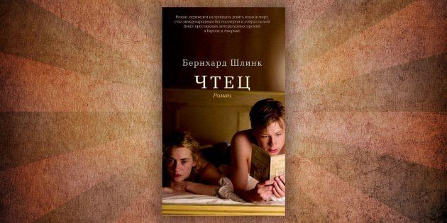 Какие читать книги о любви: «Чтец», Бернхард Шлинк