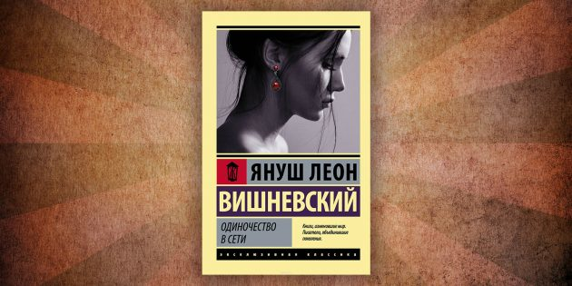 Какие читать книги о любви: «Одиночество в Сети», Януш Вишневский