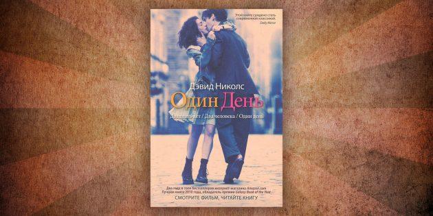 Какие читать книги о любви: «Один день», Дэвид Николс