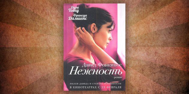 Какие читать книги о любви: «Нежность», Давид Фонкинос