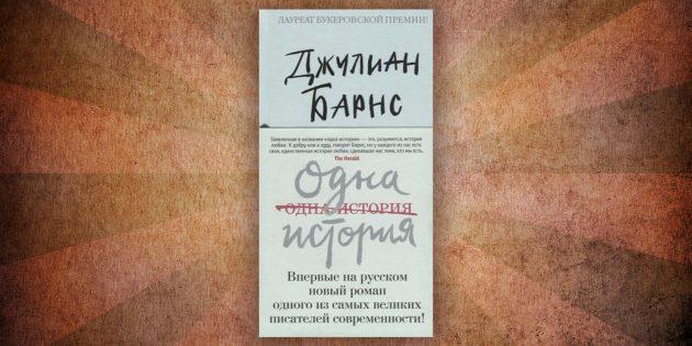 Какие читать книги о любви: «Одна история», Джулиан Барнс