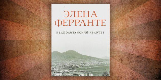 Какие читать книги о любви: «Неаполитанский квартет», Элена Ферранте