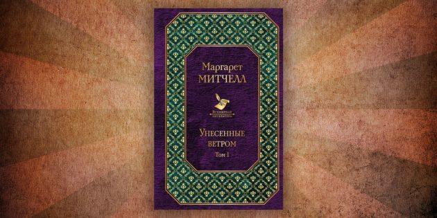 Какие читать книги о любви: «Унесённые ветром», Маргарет Митчелл