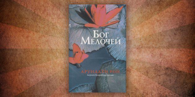 Какие читать книги о любви: «Бог Мелочей», Арундати Рой