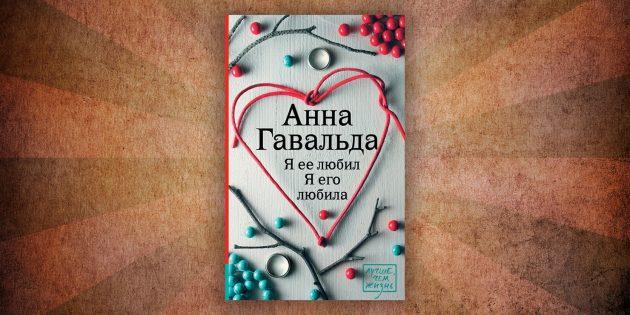 Какие читать книги о любви: «Я её любил. Я его любила», Анна Гавальда