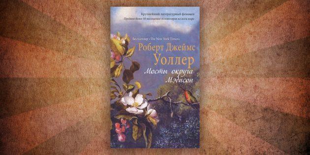 Какие читать книги о любви: «Мосты округа Мэдисон», Роберт Уоллер
