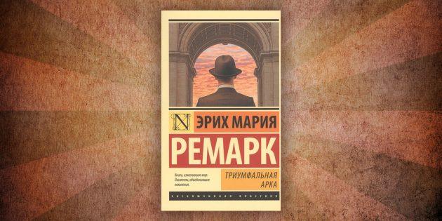 Какие читать книги о любви: «Триумфальная арка», Эрих Мария Ремарк