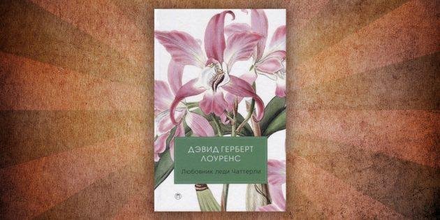 Какие читать книги о любви: «Любовник леди Чаттерли», Дэвид Герберт Лоуренс