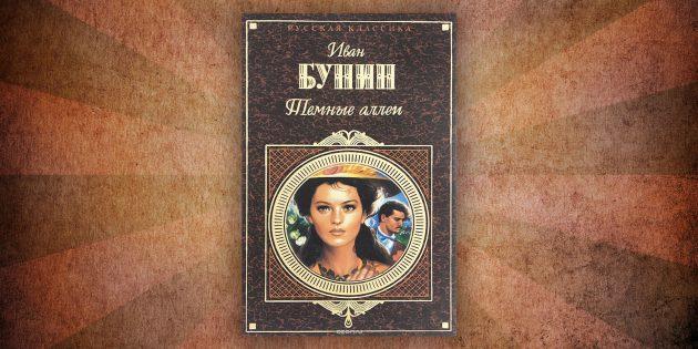 Какие читать книги о любви: «Тёмные аллеи», Иван Бунин