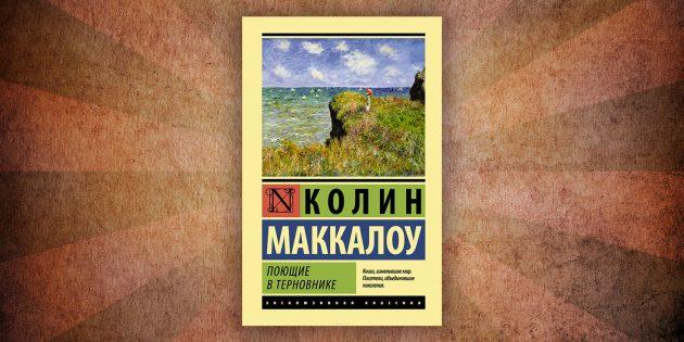 Какие читать книги о любви: «Поющие в терновнике», Колин Маккалоу
