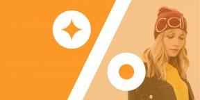 Лучшие скидки и акции на AliExpress и в других онлайн-магазинах 18 января