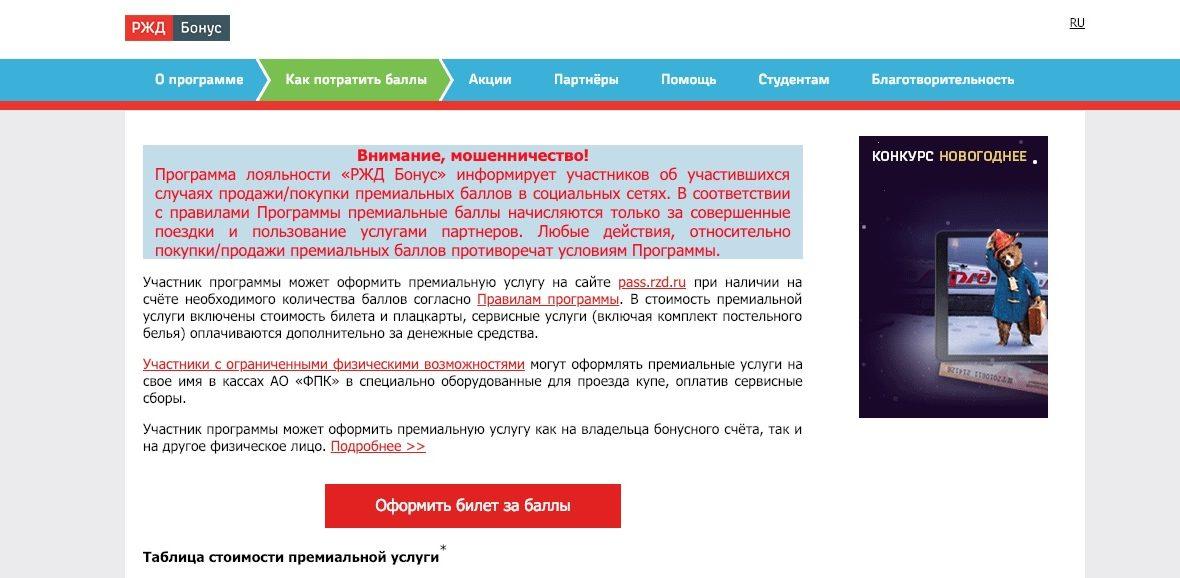 Как купить билет на поезд дёшево: «РЖД Бонус»