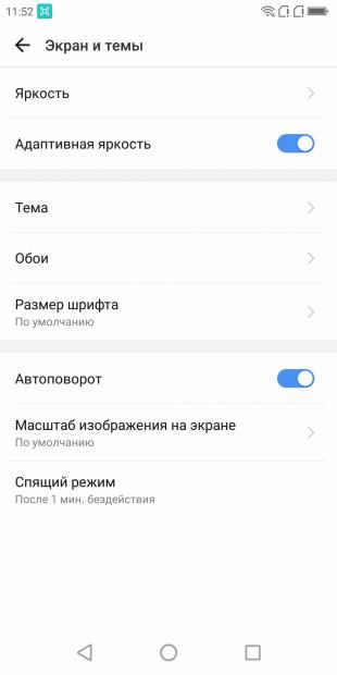 Обзор Poptel P60: Экран и темы