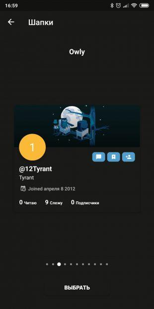 Приложения для доступа в Твиттер-аккаунт на Android: Owly