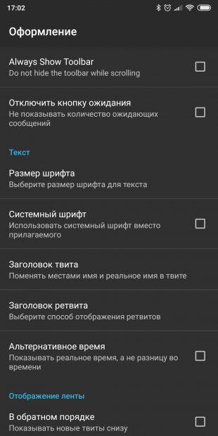 Приложения для доступа в Твиттер-аккаунт на Android: Plume