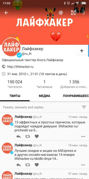 Приложения для доступа в Твиттер-аккаунт на Android: Twidere